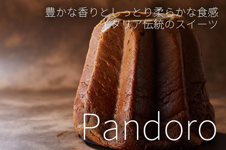 パンドーロ