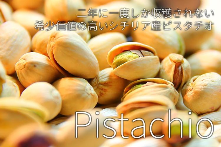 シチリア産ピスタチオ