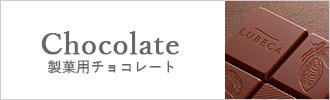 製菓用チョコレート 商品一覧