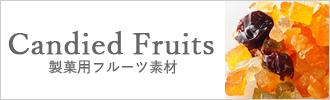 フルーツ素材 商品一覧