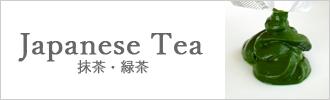 抹茶・緑茶 商品一覧