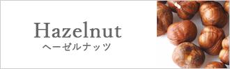 シチリア産ヘーゼルナッツ 商品一覧