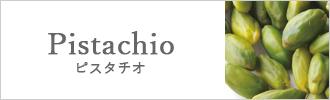 シチリア産ピスタチオ 商品一覧